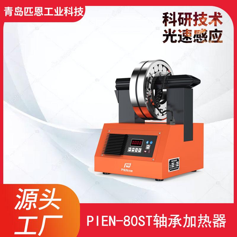 轴承加热器与传统轴承加热方式的区别和优势